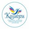 """Танцевальный коллектив """"КОЛИБРИ"""""""
