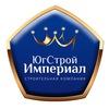 СК ЮгСтройИмпериал | Краснодар