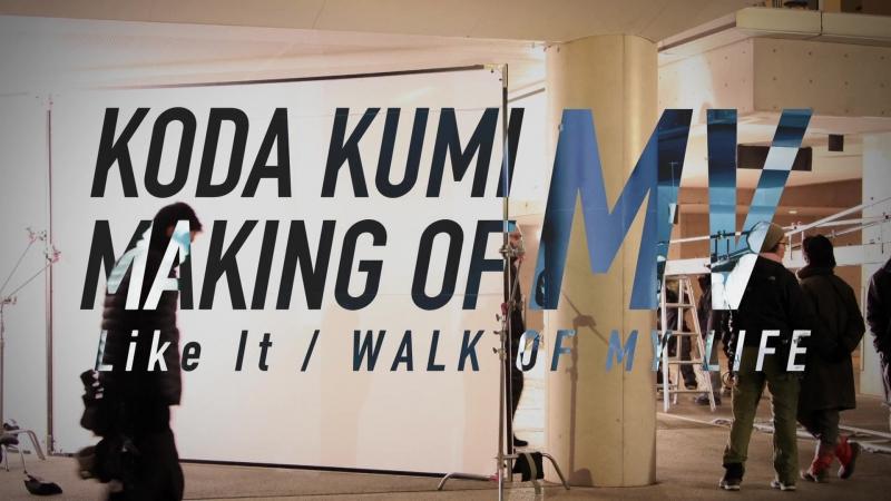 Koda Kumi / 倖田來未 - Making of MV: Like It / Walk of My Life (Blu-Ray)