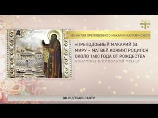 Хозяин Тверского Китежа_ 30 марта – память преподобного Макария Калязинского