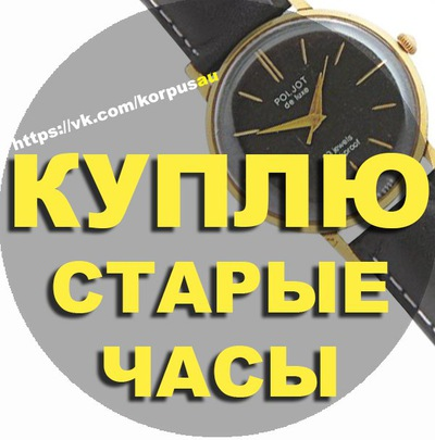 1746b1cbe2b9 Куплю часы в желтом корпусе или корпуса. Украина   ВКонтакте