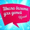 Школа балета Kasok в Иркутске