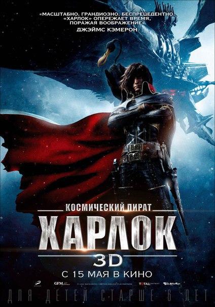 Космический пират Харлок  Space Pirate Captain Harlock  2013 ????