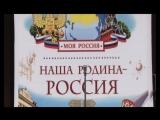 ДЕНЬ РОССИЙСКОГО ФЛАГА в ГДК