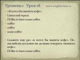 Английский по методу Пимслера. Видео 18