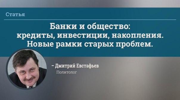 #Статья #Эксперты_ВБФ #Евстафьев_ВБФ  Попытки банковской отрасли вос