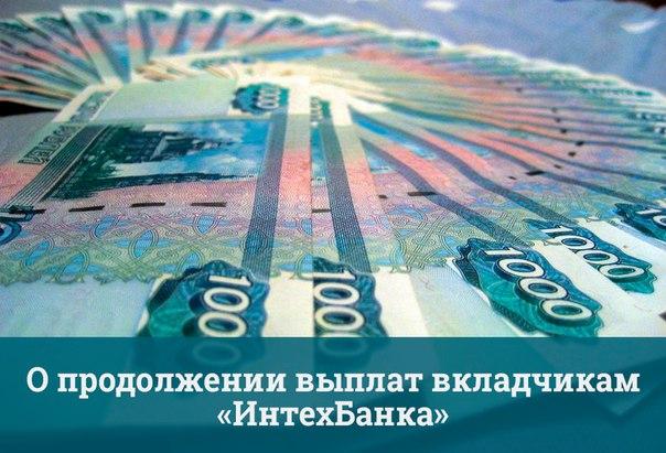«Агентство по страхованию вкладов» (АСВ) сообщает вкладчикам «ИнтехБан