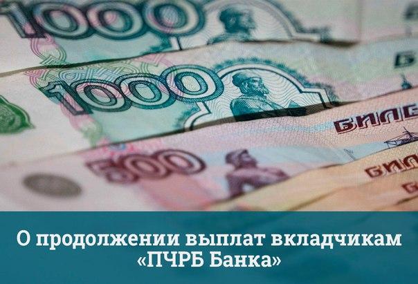 Государственная корпорация «Агентство по страхованию вкладов» (АСВ) со