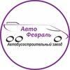 АВТО ФЕВРАЛЬ | Переоборудование автобусов НН