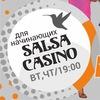 Salsa Casino новый набор с Carlos Torres