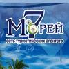 """Сеть туристических агентств """"7 Морей"""" г.Кострома"""