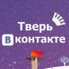 Тверь ВКонтакте