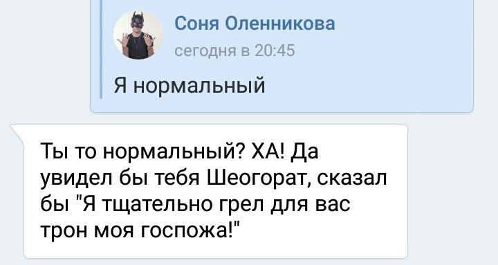 Соня Оленникова | Санкт-Петербург
