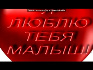 Открытки vk.com fotomimi под музыку ... Picrolla (360p).mp4