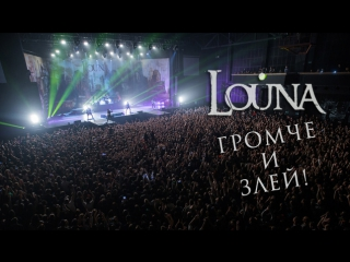 LOUNA - Громче и злей! / OFFICIAL VIDEO / LIVE / 2017