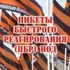 Пикеты Быстрого Реагирования (ПБР) НОД REFNOD.RU
