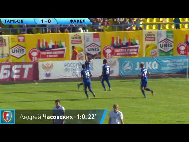 ФК Тамбов 1:0 Факел обзор » Freewka.com - Смотреть онлайн в хорощем качестве