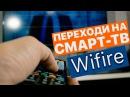 Wifire TV обзор сервиса для смарт тв с поддержкой Амедиа и Мигого