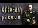 Суворову равный видеофильм о М.Д. Скобелеве