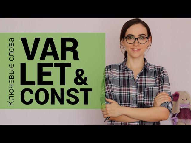 Ключевые слова var, let и const