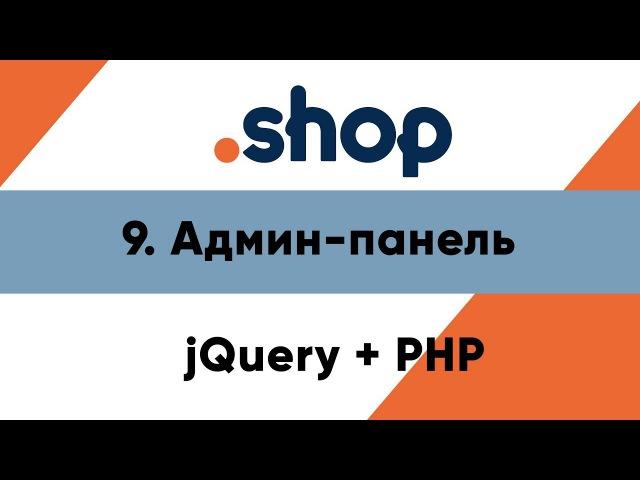 9 Админ панель Магазин PHP jQuery