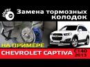 Замена тормозных колодок Шевроле Каптива Как поменять тормозные колодки Торм