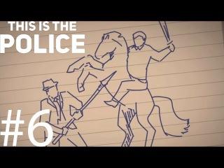Прохождение This is the POLICE - ВАНДАЛИЗМ ИЛИ ПОРЯДОК? 6