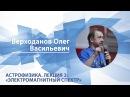 Верходанов Олег - Астрофизика. Лекция 3 Электромагнитный спектр