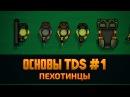 Рисование пиксельных спрайтов для TDS игр в Photoshop