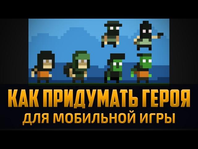Геймдев - Как придумать и нарисовать пиксель арт персонажа для игры by Artalasky
