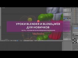 Уроки blender и blend4web для новичков - часть 3 - основы материаловедения в blend4web