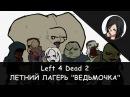 Left 4 Dead 2: Наш летний лагерь! (The Parish) [RPG-Nightwolf]