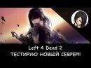 Left 4 Dead 2: Открываю коробки и тестирую сервер! (Dead Center) [RPG-Nightwolf]