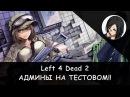 Left 4 Dead 2: Админы на тестовом сервере!! (The Sacrifice 1/3) [RPG-Nightwolf]