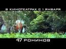 47 РОНИНОВ отрывок из фильма