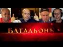 БАТАЛЬОНЪ 2015 - Реакция иностранцев на трейлер