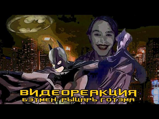 Проклятие Вайнера 2? = Видеореакция: Бэтмен: Рыцарь Готэма