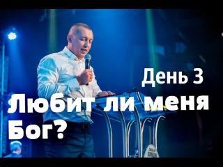 Любит ли меня Бог? | Владимир Мунтян | Саммит 4 Измерение. День 3 (2)