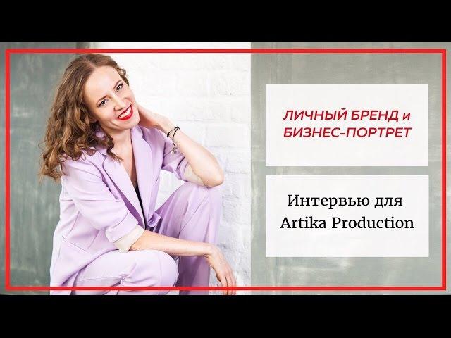 Личный бренд и бизнес портреты   Интервью для Artika Production
