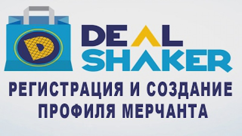Торговая платформа Dealshaker. Регистрация и создание профиля Торговца.