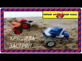 ✤✓Вспыш и чудо машинки-КРУШИЛА застрял! НОВЫЕ ИСТОРИИ с игрушками #3✤✓Все серии подряд на русском