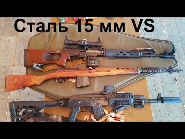 стрельба по стальной пластине 15 мм из : Впо 209, ТИГР и СВТ-40
