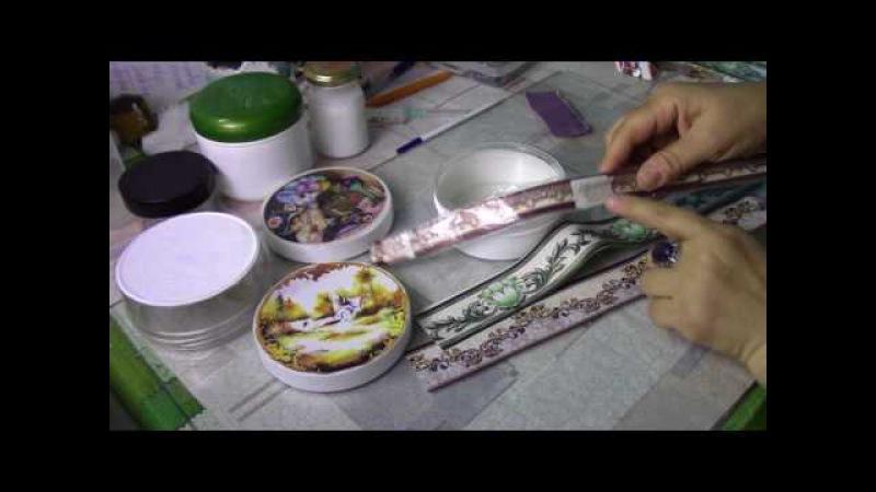 Превращаем баночки от крема в шкатулочки ХоббиМарект