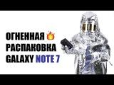 Огненная распаковка Samsung Galaxy Note 7 [Рифмы и Панчи]