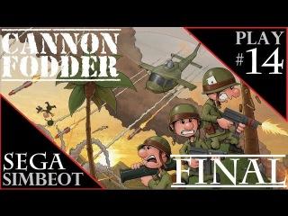 SEGA: Cannon Fodder (ФИНАЛ) 14