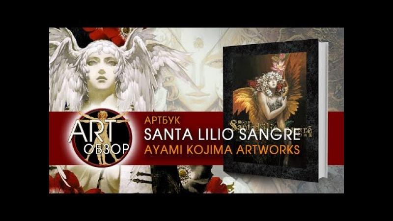 ART-обзор - Santa Lilio Sangre Ayami Kojima Artworks (Artbook) [JP]