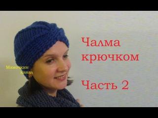 2 Шапка Чалма крючком Мастер-класс Crochet turban English Subtitles