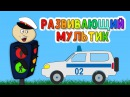 Развивающий мультик про светофор и правила дорожного движения Мультфильм про ПДД для детей