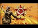 ♥ Клип про Великую Отечественную войну (1941-1945). ЧТОБЫ ПОМНИЛИ!