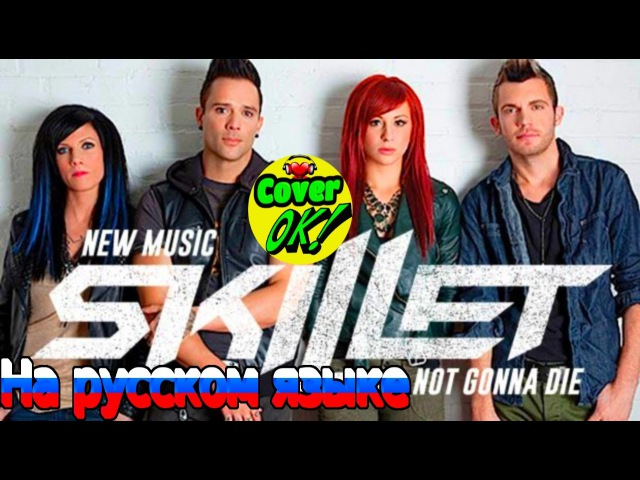 PanHeads Band – Не умрем (Skillet - Not Gonna Die) [ Russian cover ] | На русском языке